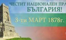 Празничен концерт по случай Освобождението на България в Девня
