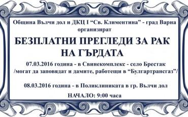 pregledi-rak-2016 (Small)