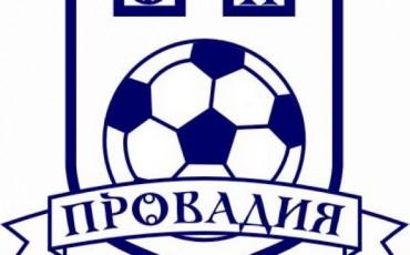 фк провадия лого (Small)
