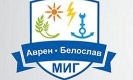Светла Колева, зам.-кмет на Белослав: МИГ Аврен – Белослав вече е готов със Стратегията за местно развитие