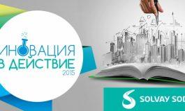 """""""Солвей Соди"""" стартира III издание на академия """"Иновация в действие"""" във Варна"""