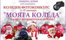 "Община Девня организира фотоконкурс ""Моята Коледа"""