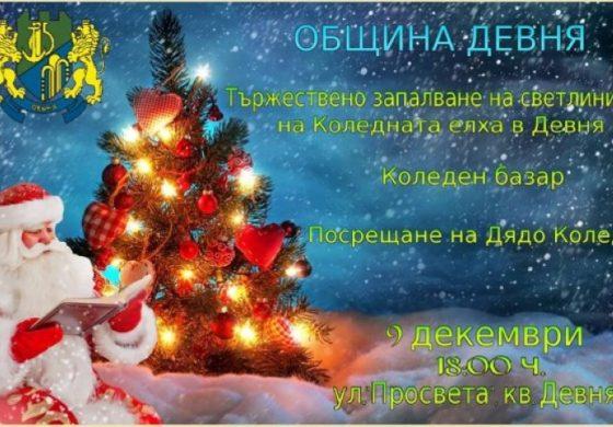 Коледната елха в Девня грейва на 9 декември