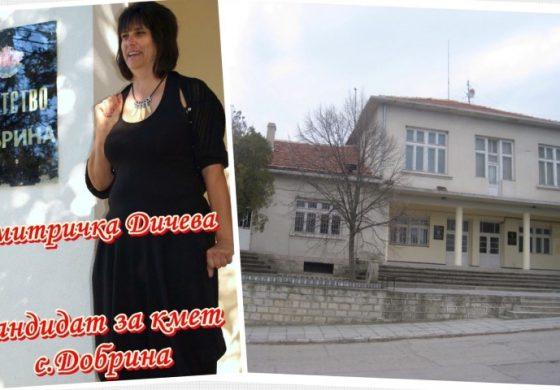 В читалището на село Добрина РЗИ открива наркотични вещества и незаконна медицинска дейност