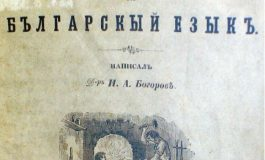 В Карлово учредиха награда за чистота на българския език