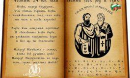 """По повод 24 май, """"Сдружение Азбукари"""" с кампания за популяризиране на химна """"Върви, народе възродени"""" по света"""
