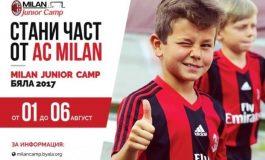 Още малко остана до кампа на Милан в Бяла