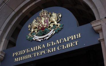 министерски-съвет (Small)