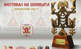 Фестивал на шевицата събра близо 100 майстори на везмото в Белослав