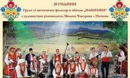 """Групата за автентичен фолклор и обичаи """"Нашенки"""" към НЧ """"Съзнание 1926"""" в Белослав отбелязва 20-годишен юбилей"""