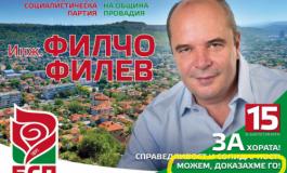 ФИЛГЕЙТ в Провадия - приказка с (не)очакван край