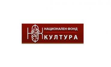 """От 4-и декември набират проектите за финансиране от фонд """"Култура"""""""