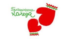 """ГЕРБ дари 10 000 лева на """"Българската Коледа"""""""