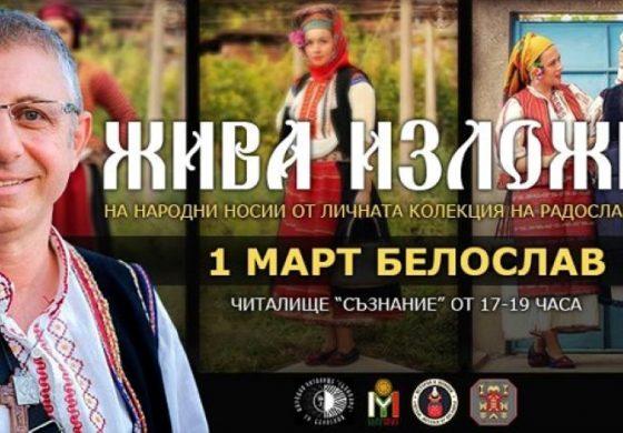 """""""Жива изложба"""" ще представи народните носии от една частна колекция"""