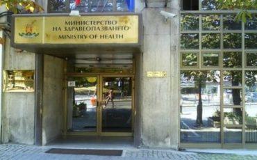 ministerstvo-na-zdraveopzvaneto-620x378 (Small)