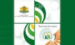330 хил. лв. са одобрени за Вълчи дол по Красива България