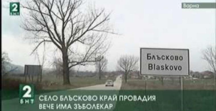 blusk-502554-360x202 (Small)