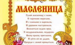 """В СОК """"Камчия"""" посрещат пролетта със славянския обичай Масленица"""