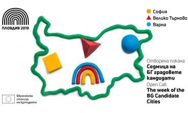 Пловдив очаква проекти от Варна за Европейска столица на културата
