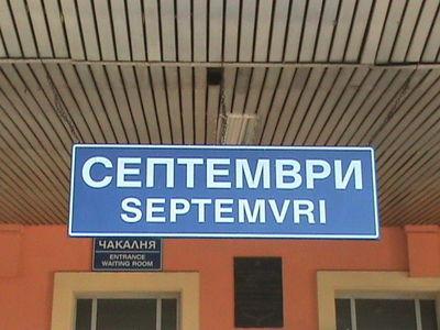 На вниманието на Анатоли Атанасов – Кивито! Специализираната прокуратура повдигна обвинения на заместник – кмета и счетоводителя на Община Септември