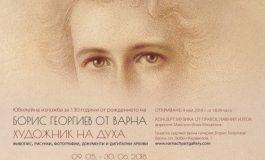 Мащабна изложба, посветена на 130 години от рождението на Борис Георгиев, се открива днес във Варна