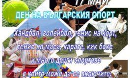 Община Каварна организира разнообразни спортни събития по повод Деня на българския спорт