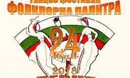 """Община Девня организира танцов фестивал """"Фолклорна палитра"""""""