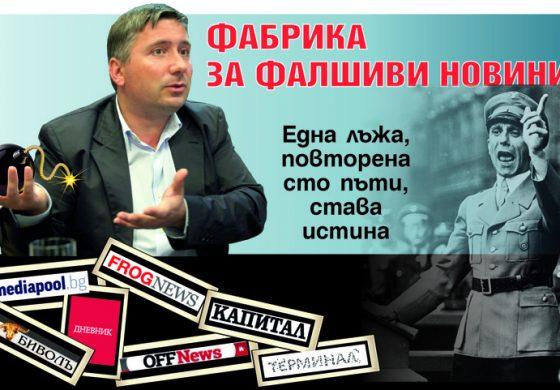 Oлигарсите в задкулисен заговор срещу България