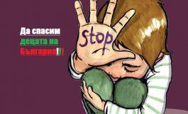 Историята за Ева-бой или бъдещето на децата ни, ако подкрепим Абсурдната конвенция