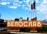 """Град Белослав става част от Национална кампания """"Изпей """"Обичам те"""" на български"""" на група """"Хоризонт"""" и приятели"""
