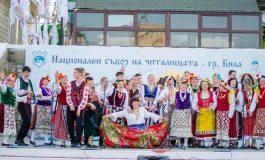 Започва Националният събор на читалищата в Бяла