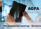Медицински център Белослав - вече с нова рентгенова апаратура