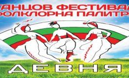 424 танцьори ще се изявят на фолклорния фестивал в Девня