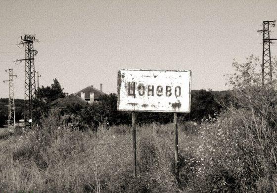 Жители на с.Цонево се жалваха от лоша инфраструктура