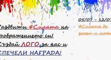 """""""Силна Варна"""" медиен партньор на """"ПРОВАТОН"""": Създай ЛОГО и Спечели Награда!"""