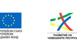 Община Девня стартира изпълнението на проект за социално включване