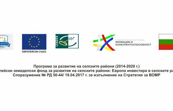 """СНЦ """"МИГ Аврен - Белослав"""" обявява прием за набиране на проектни приложения"""