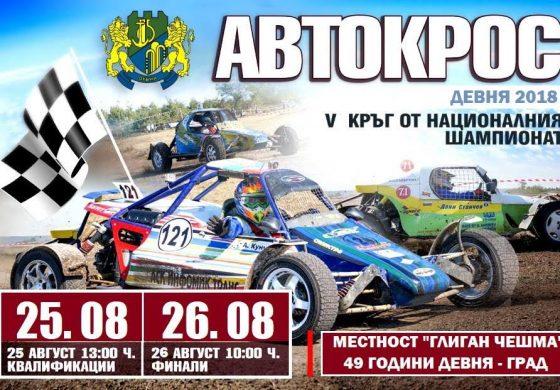 "24 екипажа ще участват в ""Автокрос Девня 2018"""