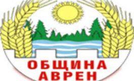 Покана за публично обсъждане на отчета за изпълнение на бюджета за 2017 г. на Община Аврен, област Варна