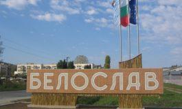 Община Белослав е подадала три проекта по отворената процедура за кандидатстване по Програмата за развитие на селските райони 2014-2020 г.