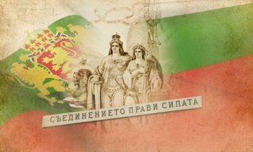 Съединението прави силата! Честит празник, българи!