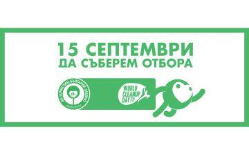 """Девня ще се включи в кампанията """"Да изчистим България заедно"""""""