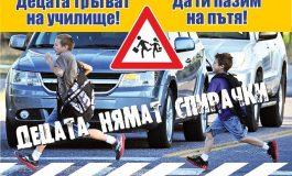 Децата тръгват на училище, да ги пазим на пътя!
