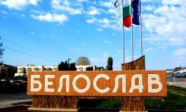 Навършват се 37 години от обявяването на Белослав за град