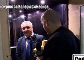 """Супер скандал! Валери Симеонов изрита """"Златния скункс"""" на """"Господарите"""" и изригна: Морал от подлеци не приемам! (ВИДЕО)"""