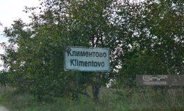 НА СЕЛО в село Климентово