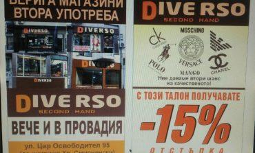 "Нов магазин от веригата ""ДИВЕРСО"" отваря врати в Провадия!"