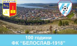 Футболът в Белослав отбелязва вековен юбилей