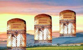 Трите врати на мъдростта