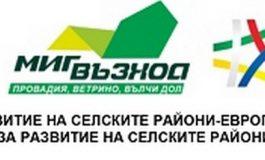 """""""МИГ Възход – Ветрино, Вълчи дол, Провадия"""" предоставя 2 933 700 лв. за подпомагане на земеделски стопани, предприемачи, общини и читалища"""